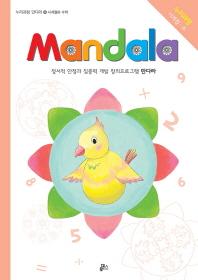 만다라(Mandala). 14: 사계절과 수학
