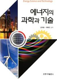 에너지의 과학과 기술