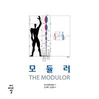 모듈러 세트