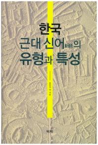한국 근대 신어의 유형과 특성