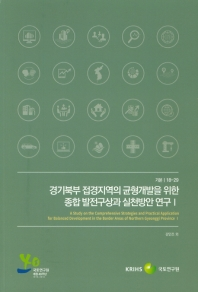 경기북부 접경지역의 균형개발을 위한 종합 발전구상과 실천방안 연구. 1