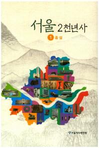 서울 2천년사. 1: 총설