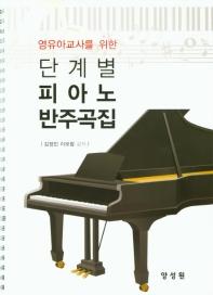 영유아교사를 위한 단계별 피아노 반주곡집