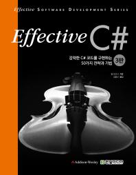 Effective C#(이펙티브)