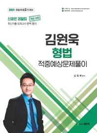 2021 김원욱 형법 적중예상문제풀이