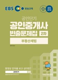 EBS 공인단기 부동산세법 빈출문제집(공인중개사 2차)(2020)