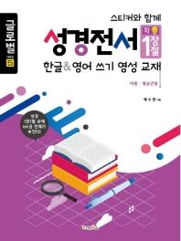 스티커와 함께 성경전서: 한글&영어쓰기 영성교재(아동,청소년용)