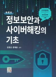 정보보안과 사이버해킹의 기초