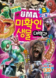 최강왕 초ㆍ괴기 UMA 미확인 생물 대백과