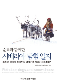 순록과 함께한 시베리아 탐험 일지