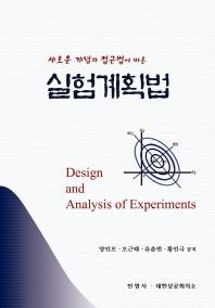 새로운 개념과 접근법에 따른 실험계획법