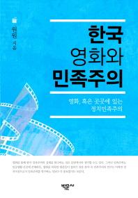 한국 영화와 민족주의