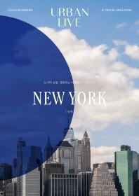 어반 리브 No. 5: 뉴욕(Urban Live: New York)