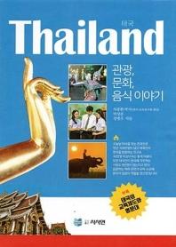 Thailand(태국) 관광, 문화, 음식이야기