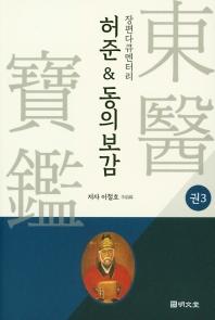 허준&동의보감. 3