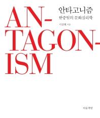 안타고니즘: 한중일의 문화 심리학