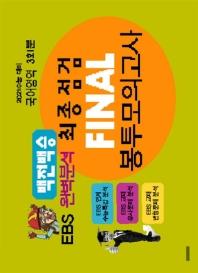 백전백승 고등 국어영역 최종점검 Final 봉투모의고사 3회분(2020)(2021 수능대비)
