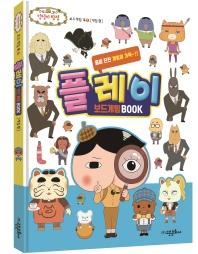 엉덩이 탐정 플레이 보드게임 북