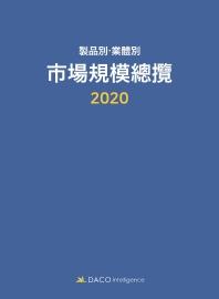 제품별, 업체별 시장규모총람(2020)