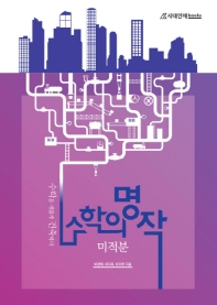 수학의 명작 고등 미적분(2020)