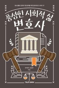 풍성한 사회적 삶 변호사