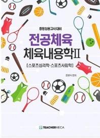 전공체육 체육내용학. 2: 스포츠심리학, 스포츠사회학(2022)