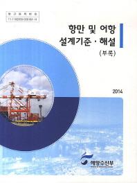 항만 및 어항 설계기준 해설(부록)(2014)