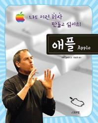 나도 이런 회사 만들고 싶어요!: 애플