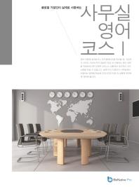 글로벌 기업인이 실제로 사용하는 사무실 영어 코스. 1
