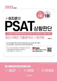 이지은의 PSAT 상황판단 최신 5개년 기출분석서 + 워크북(2022)