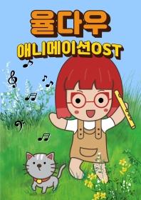 율다우 애니메이션 OST