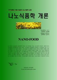 나노식품학 개론