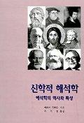 신학적 해석학 해석학의 역사와 특성