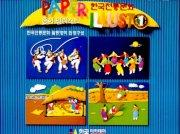 한국전통문화 종이일러스트 1