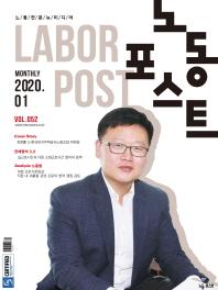 노동포스트(2020년 1월호)