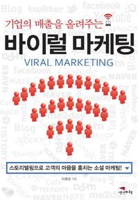 기업의 매출을 올려주는 바이럴 마케팅