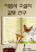이범석 소설의 갈등 연구_송창선