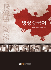 영상중국어(워크북 포함)