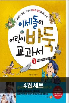 이세돌의 어린이 바둑 교과서 4권 세트