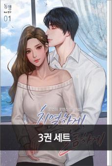 <치열하게, 달콤하게>(전3권)