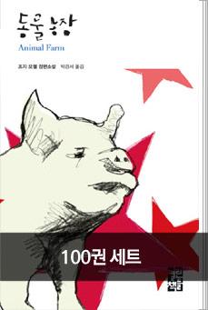 열린책들 세계문학 100권 특가세트