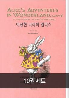 허밍버드 클래식 시리즈 10권 세트