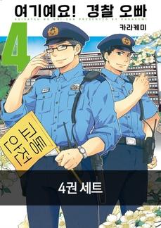 [세트]여기예요! 경찰 오빠(전4권)