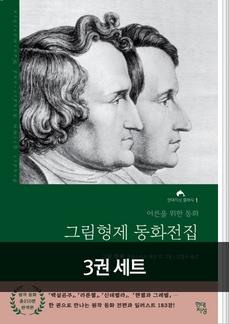 [40%▼]안데르센 동화전집 + 그림형제 동화전집 + 이솝 우화 전집