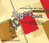 보혈찬송베스트(CD 2장)