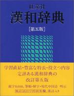旺文社漢和辭典第五版