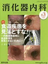 消化器內科  2- 2