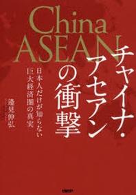 チャイナ.アセアンの衝擊 日本人だけが知らない巨大經濟圈の眞實