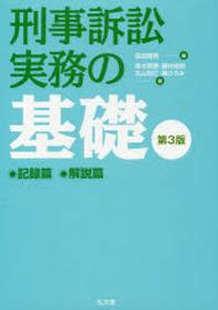 刑事訴訟實務の基礎 記錄篇 解說篇 第3版 2卷セット