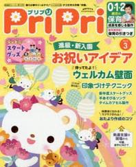 PRIPRI 2020年3月號